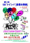 第2回リカバリー・パレード「回復の祭典」 in 北九州