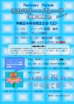 第1回リカバリー・パレード「回復の祭典」 in ヒロシマ ポスター