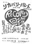 第1回リカバリー・パレード「回復の祭典」 in 北九州ポスター